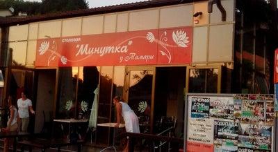 Photo of Diner Минутка at Ул. Победы, 218а, мкрн. Лазаревское, Russia
