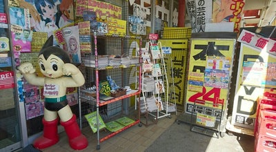 Photo of Bookstore 童夢書店 at 上阿原町444-2, 甲府市 400-0814, Japan