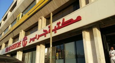 Photo of Bookstore Jarir Bookstore | مكتبة جرير at Falesteen St, Jeddah, Saudi Arabia