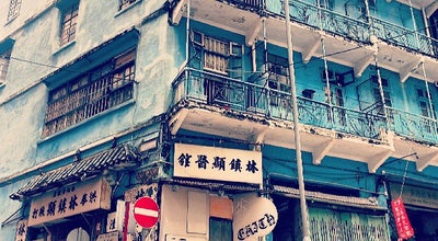 Photo of Historic Site Blue House at 72-74a Stone Nullah Ln, Wan Chai, Hong Kong
