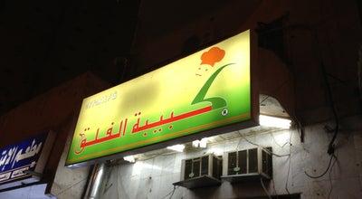 Photo of Snack Place كبيبة الفلق at حي المعابدة, مكة المكرمة, Saudi Arabia