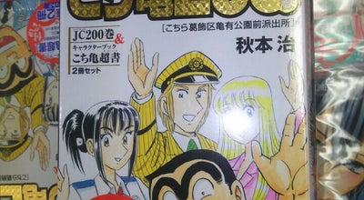 Photo of Bookstore 本の豊川堂 カルミア店 at 花田町西宿無番地, 豊橋市 440-0075, Japan