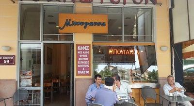 Photo of Breakfast Spot Το Ανώτερον at Αγίου Δημητρίου 59, Θεσσαλονίκη, Greece