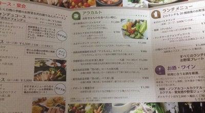Photo of Vegetarian / Vegan Restaurant 野菜dining 淡じん at 西天満4-6-28, 大阪市北区 530-0047, Japan