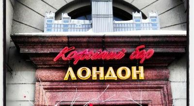 Photo of Cafe Лондон at Просп. Независимости, 18, Минск, Belarus
