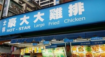 Photo of Fried Chicken Joint 豪大大雞排 Hot-Star Large Fried Chicken at 漢中街121-1號, Taipei, Taiwan