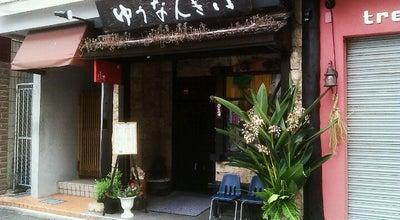 Photo of Japanese Restaurant ゆうなんぎい at 久茂地3-3-3, 那覇市 900-0015, Japan