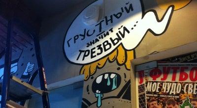 Photo of Bar Vmeste Bar at Ул. Кирова, 30, Оренбург, Russia