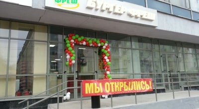 Photo of Burger Joint Бургер Фреш at Просп. Ленина, 10, Гомель 246050, Belarus