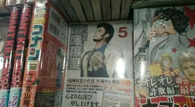 Photo of Bookstore 文教堂書店 新千歳空港店 at 美々987-22, 千歳市 066-0012, Japan