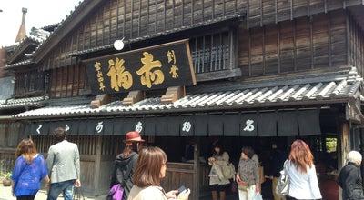 Photo of Dessert Shop 赤福 五十鈴川店 at 宇治浦田1-11-5, 伊勢市, Japan