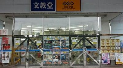 Photo of Bookstore 文教堂書店 今市店 at 芹沼1457, 日光市, Japan