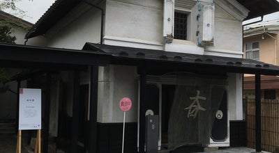Photo of Art Gallery ギャラリー絵遊 at 諏訪町1-4-10, 山形市, Japan
