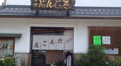 Photo of Candy Store 名物 だんご庄 本店 at 東坊城町860, 橿原市 634-0835, Japan