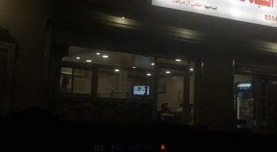Photo of BBQ Joint مشويات النجاة at Saudi Arabia