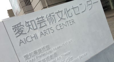 Photo of Concert Hall 愛知県芸術劇場 大ホール at 東区東桜1-13-2, 名古屋市 461-0005, Japan