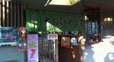 Photo of Japanese Restaurant 大師茶屋 at 深大寺元町5-9-10, 調布市 182-0017, Japan