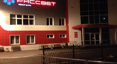 Photo of Hockey Arena Рассвет Ледовый Дворец at Russia