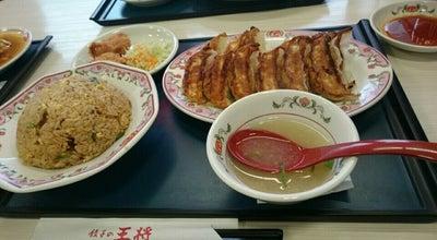 Photo of Chinese Restaurant 餃子の王将 岩出中島店 at 中島626-1, 岩出市, Japan