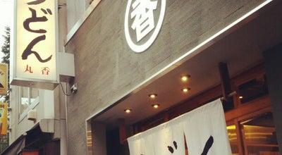 Photo of Food 丸香 at 神田小川町3-16-1, 千代田区 101-0052, Japan