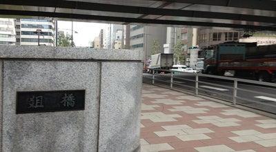 Photo of Bridge 俎橋 at 九段北1/神田神保町3/九段南1, 千代田区, Japan