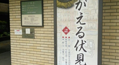 Photo of History Museum 京都市歴史資料館 at 上京区松蔭町138-1, 京都市 602-0867, Japan