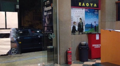 Photo of Indie Movie Theater Πτι Παλαί Filmcenter at Ριζάρη 24, Pagrati, Greece