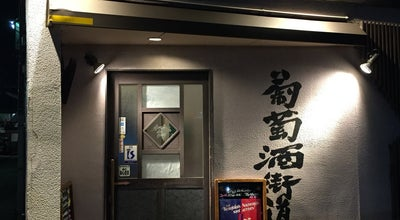 Photo of Wine Bar ワイン(葡萄酒)街道 at 石川県 金沢市 1丁目11−19, 石川県 金沢市, Japan