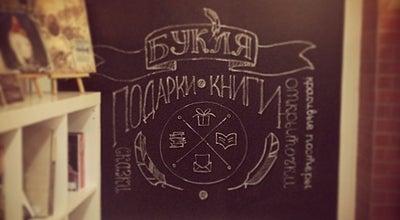Photo of Bookstore Букля at Просп. Ленина, 21, Tula, Russia