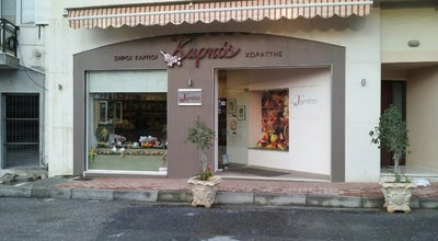 Photo of Candy Store Χωραΐτης Ξηροί Καρποί at Θ. Σκουλά 67 713 05, Greece