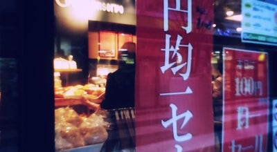 Photo of Bakery Coo'sConservo高槻店 at 白梅町4-8, 高槻市, Japan