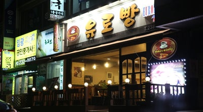 Photo of Bakery 유로빵 at 대한민국 경기도 수원시 영통구 매탄3동 1184, 수원시 443-373, South Korea