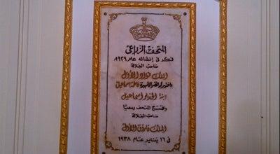 Photo of Science Museum Agricultural Museum | المتحف الزراعي at شارع البطل احمد عبد عزيز, جيزة, Egypt