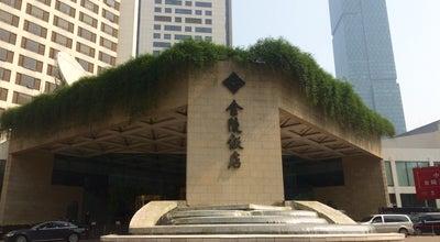 Photo of Hotel 金陵饭店 JINLING HOTEL at 2 Hanzhong Rd., Nanjing, JI 210005, China