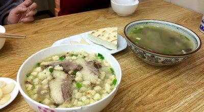 Photo of Chinese Restaurant 老米家大雨泡馍 at 西羊市127号, 西安市, 陕西, China