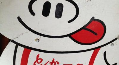 Photo of Japanese Restaurant とんかつ三条 at 東三条1丁目3-27, 三条市 955-004, Japan