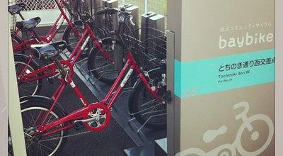 Photo of Bike Rental / Bike Share 横浜コミュニティサイクル baybike No.29 とちのき通り西交差点 at 西区みなとみらい5-1, 横浜市 220-0012, Japan
