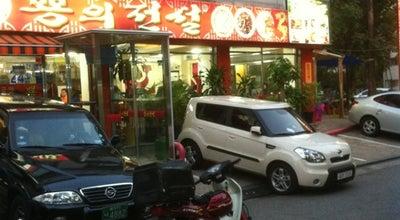 Photo of Chinese Restaurant 뿅의전설 at 분당구 야탑로139번길 2, 성남시 463-856, South Korea