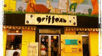 Photo of Cafe Грифель at Ул. Московская, 49, Mykolayiv 54000, Ukraine