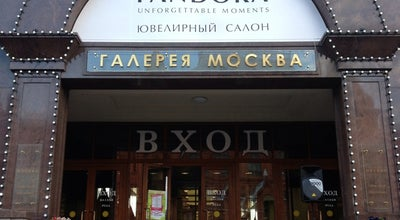Photo of Jewelry Store Pandora at Тг «модный Сезон», Москва 127159, Russia