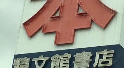Photo of Bookstore 精文館書店 市原五井店 at 更級4-1-24, 市原市 290-0050, Japan