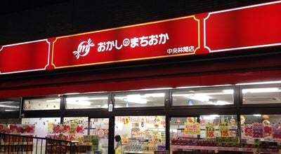 Photo of Candy Store おかしのまちおか 中央林間店 at 中央林間3-2-10, 大和市, Japan