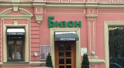 Photo of Steakhouse Бизон at Ул. Малая Дмитровка, 20, Москва, Russia