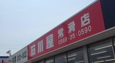 Photo of Butcher 肉の石川屋 常滑店 at 大鳥町5-27, 常滑市 448-0005, Japan