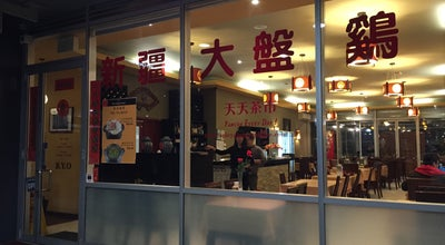 Photo of Chinese Restaurant Spicy Ginger Café at 25 Childers St., Acton, AC 2600, Australia