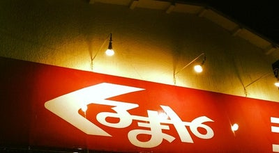 Photo of Ramen / Noodle House くるまやラーメン 東金店 at 台方362-1, 東金市 283-0811, Japan