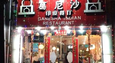 Photo of Indian Restaurant Ganesha Indian Restaurant / 葛尼沙印度餐厅 at 明路336号, Ningbo, Zh, China