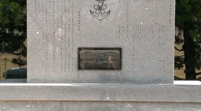 Photo of Monument / Landmark 軍艦山城之碑 at 汐入町1-1, 横須賀市 238-0042, Japan