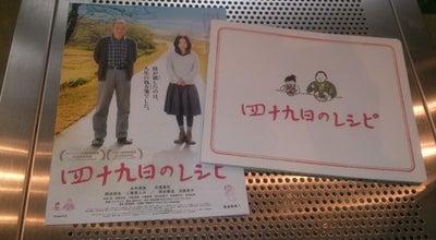 Photo of Movie Theater シネ・ピピア at 売布2-5-1, 宝塚市, Japan