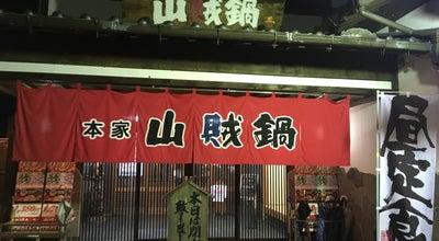 Photo of Japanese Restaurant 本家 山賊鍋 飯塚店 at Japan